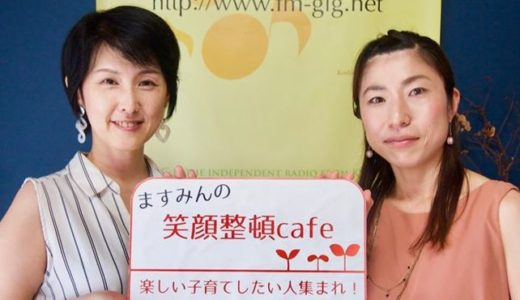 ラジオvol.041:藁科久美さん「ママの働き方応援隊和歌山校」