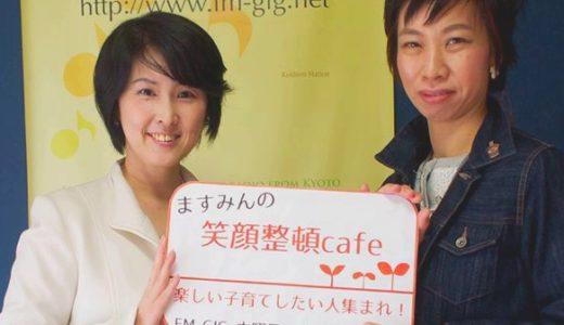 ラジオvol.022:山口良子さん「衣食住にアロマテラピーを」