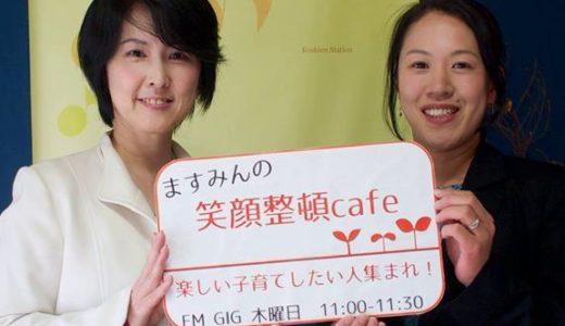 ラジオvol.024:小倉圭子さん「ベビーマッサージ教室さくらんぼ」