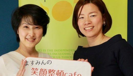 ラジオvol.029:長谷部敦子さん「自分の人生を生きたい女性を応援する」