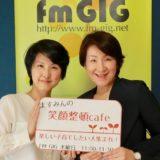 ラジオvol.030:萩美紀子さん「人生が楽しくなる片付け」