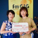 ラジオvol.035:秋吉のりこさん「家族の笑顔が増える心地いい暮らし」