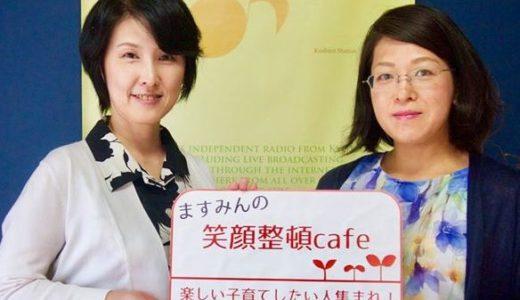 ラジオvol.038:飯尾由美さん「専業主婦からの一念発起」