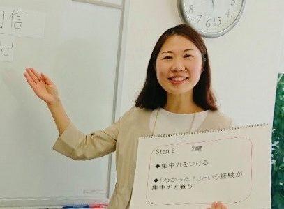 ラジオvol.087:北田由実さん「キッズコーチングスマイルスマイル」