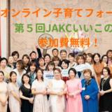 無料!オンライン子育てフォーラム【第5回JAKCいいこの日】開催のお知らせ