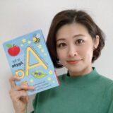 ラジオ119:福島諒子さん「わくわく感で貢献できる子を育てる英会話教室」