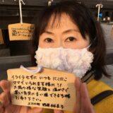 ラジオvol.118:野澤裕美子さん「会社役員をしながら里親普及活動」